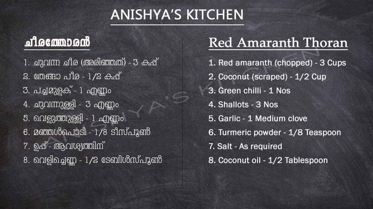CheeraThoran-ChuvannaCheeraThoran-CheeraThoranRecipe