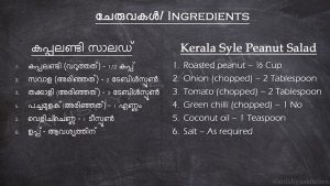Recipe - Kappalandi salad - Peanut salad - Nilakadala salad - Kadala salad - Peanut recipes - Groundnut recipes